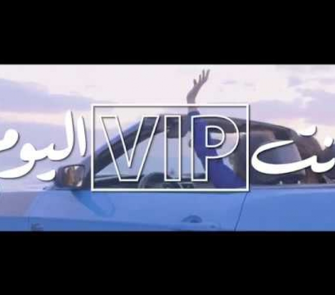Embedded thumbnail for انت VIP اليوم